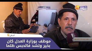 قصة مأساوية..موظف بوزارة العدل كان بخير وتشد فالحبس ظلما وحياتو ضاعت