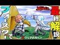 【白猫】最終解説・王者の塔『HELL』 フォースター編!【Ockto Channel】