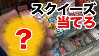 駄菓子屋のスクイーズを当たりクジで購入品紹介!いくらで当たるのか thumbnail