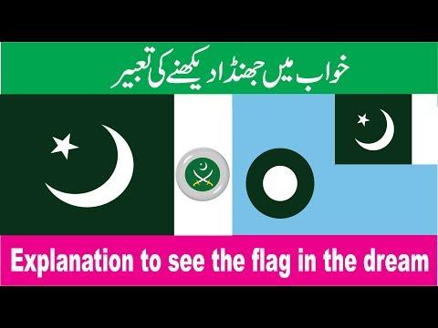 Khawab Mein Jhanda Dekhnay Ki Tabeer. Explanation To See The Flag In The Dream