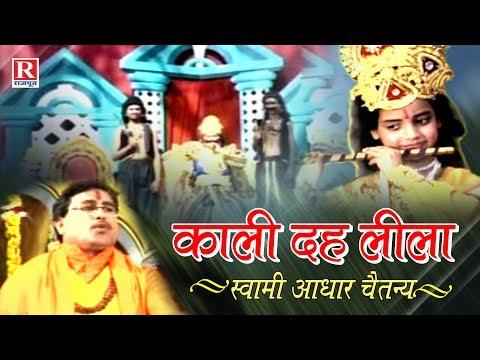 Kissa - Kali Dah Leela - कालीदह लीला - Latest Dehati Video - Swami Adhar Chaitanya