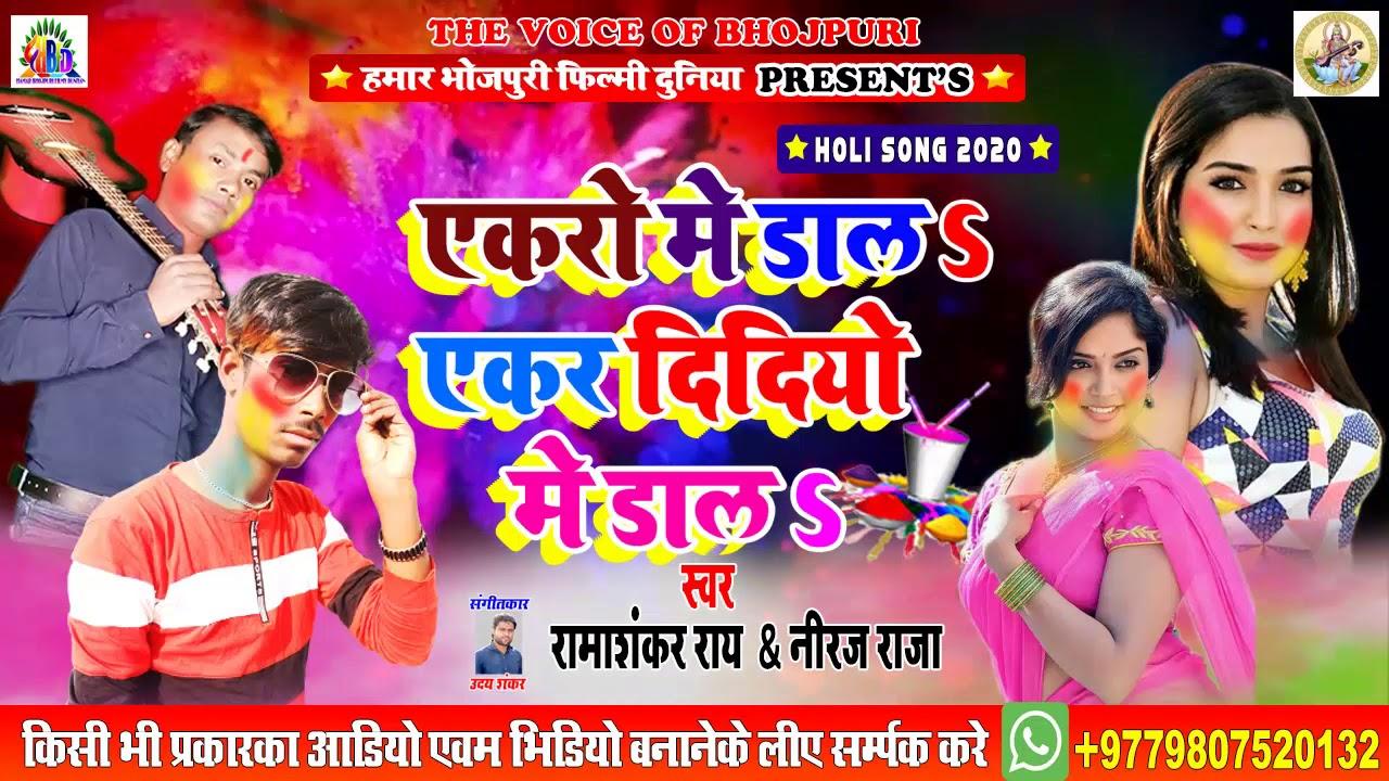 2020 का सबसे खतरनाख होली गीत - एकरो में डालअ एकर दिदियो में डालअ - Ramashankar Ray & Niraj Raja