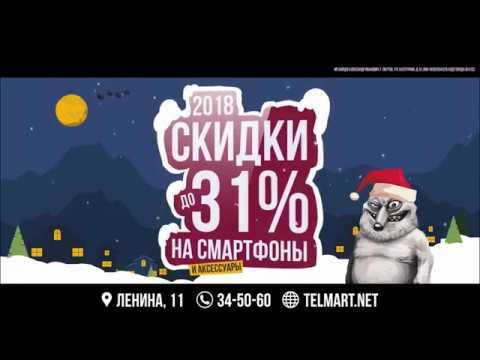 Скидки на смартфоны до 30%  в Якутске