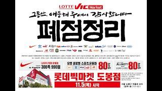 롯데빅마켓 도봉점 고별정리 행사