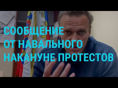 Навальный: сообщение из