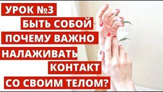 УРОК №3 БЫТЬ СОБОЙ/ПОЧЕМУ ТАК ВАЖЕН КОНТАКТ СО СВОИМ ТЕЛОМ?