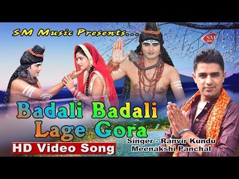 बदली बदली लागे गौरा || Ranvir Kundu & Meenakshi Panchal || 2017 Latest Bhole Song