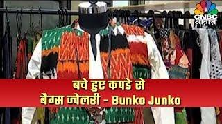 बचे हुए कपडे जो Waste में जा रहे उसे बनते है बैग्स ज्वूलरी - Bunko Junko