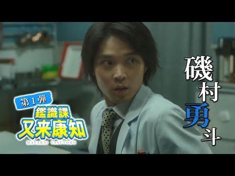 磯村勇斗 時効警察はじめました CM スチル画像。CM動画を再生できます。