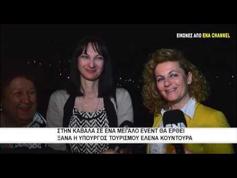 Διέκοψε την επίσκεψη της σε Καβάλα και Παγγαίο η Έλενα Κουντουρά-Εσπευσμένα στην Αθήνα