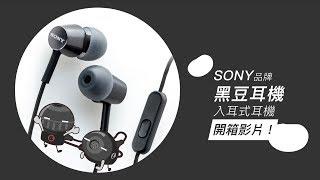 SONY-入耳式耳機-黑豆耳機-開箱影片