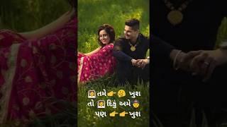 New Gujarati Full Screen Whatsapp Status Romantic Gujarati 2018