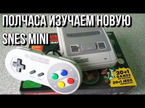Подробно изучаем SNES Mini Classic