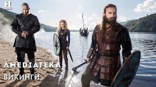 Викинги 4 сезон | Vikings | Трейлер