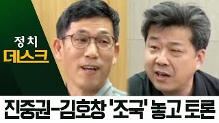 진중권-김호창, '조국' 놓고 실제 라이브 격전! | 정치데스크