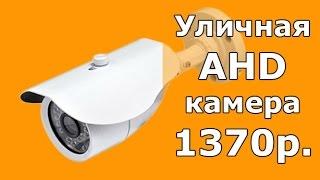 Уличная AHD камера за 1370 руб. Распаковка и обзор или Видеонаблюдение в Омске