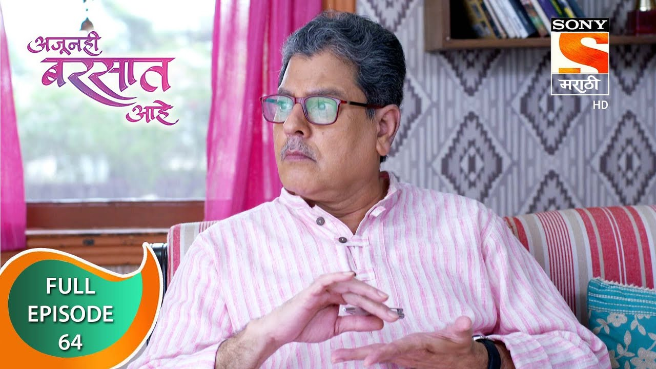 Download Ajunahi Barsat Ahe - अजूनही बरसात आहे - Ep 64 - Full Episode - 23rd September 2021