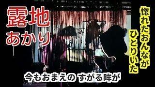 露地あかり..五木ひろしさん..歌わせて頂きました...拙い唄ですが宜しか...