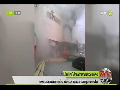 News ไฟไหม้ร้านอาหารตะวันแดง