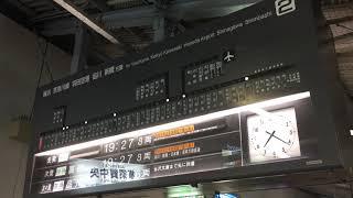 【京急】横須賀中央駅パタパタ②