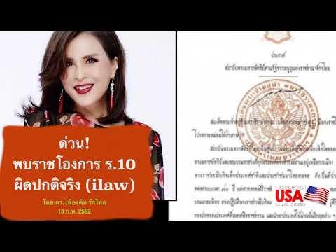 'ชัดแล้ว! ilaw ยืนยันพบสิ่งผิดปกติ 'พระราชโองการ' ฉบับเร่งรีบ by ดร. เพียงดิน รักไทย 13 ก.พ. 62
