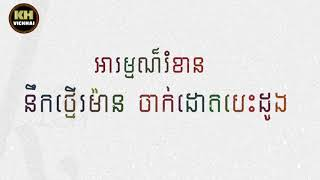 ជំងឺនឹកគេ ភ្លេងសុទ្ធ karaoke ច្រៀងដោយ ខែម Khmer original song video