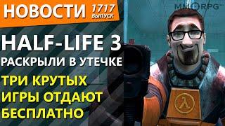 Half-Life 3 раскрыли в утечке. Три крутых игры отдают бесплатно. Новости