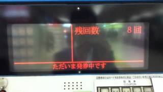 JR北海道の指定席券売機でおさいふpontaを使って乗車券を購入 2012年5月撮影。JR東海道線二宮駅。 ※後ろで待ち客がいたため、操作を端折って、荒れた操作になってしまっています。悪しからずご了承下さい。