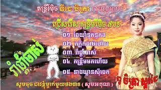 remix,Skor dai Khmer remix, kontrem khmer Song, best khmer