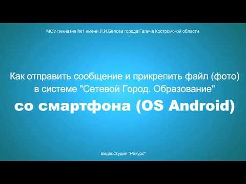 [Видеоинструкции - Сетевой город] Как отправить сообщение и прикрепить файл (фото) со смартфона