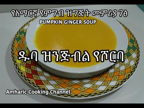 Pumpkin Soup Duba Shorba - Amharic - የአማርኛ የምግብ ዝግጅት መምሪያ ገፅ