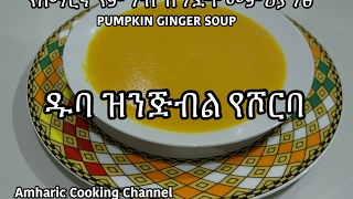 Ethiopian Food:የዱባና የዝንጅብል ሾርባ አሰራር - Pumpkin With Ginger Soup