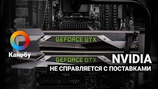 HYPE NEWS [28.03.2018]: Nvidia не справляется со спросом, Sea of Thieves не будет штрафовать