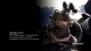 Modern Warfare 2: Хватай и беги. Рекорд. Ветеран.