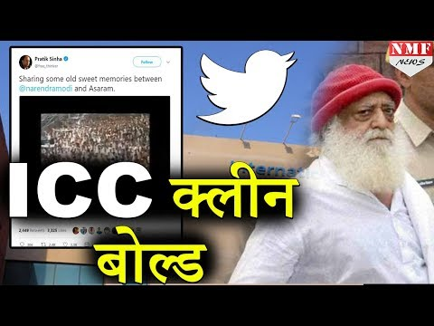Asaram पर Tweet कर फंस गई ICC, मांगनी पड़ी माफी