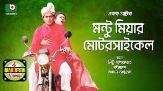 ঈদ কমেডি নাটক - মন্টু মিয়ার মোটরসাইকেল | Montu Miayar Motorcycle | Chanchal, Nabila | Eid Natok 2019