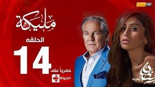 مسلسل مليكة بطولة دينا الشربيني – الحلقة الرابعة عشر (١٤) |  (Malika Series (EP14