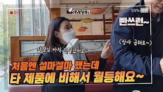 업소용 초음파식기세척기-[세이버TV] '전주 오리사랑'…