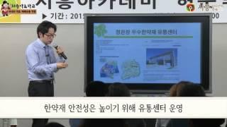 [시흥아카데미 자치보감] 허준약초학교 1기 - 안정성과…