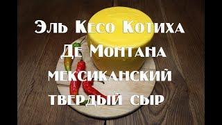 Твердый мексиканский сыр Эль Кесо Котиха де Монтана, рецепт приготовления .