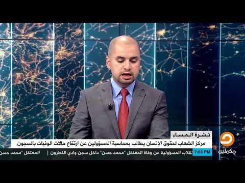 كيف كانت ردود أفعال أهالي المعتقل محمد حسن بعد قتله داخل مقر احتجازه