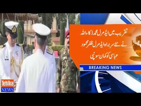 Admiral Zafar Mahmood Abbasi took over the responsibilities of Pak Navy's new head
