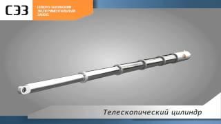 Гидроцилиндр Телескопический ЦГТ-1-95М.16.130.80.1305.000(Гидроцилиндр телескопический ЦГТ 1-95М предназначен для управления рабочими органами гидрофицированных..., 2015-06-15T16:02:42.000Z)