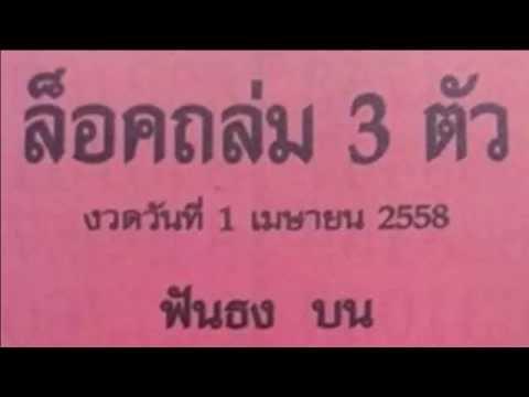 เลขเด็ดงวดนี้ ฟันธงล็อคถล่ม 3ตัว 1/04/58