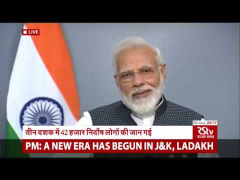 PM Narendra Modi's Address to the Nation | Abrogation of Article 370 in J&K | August 8, 2019