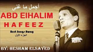 (0.01 MB) اجمل ماغنى عبدالحليم حافظ ج 1  Abd Elhalim Hafeez Best Songs Away Mp3