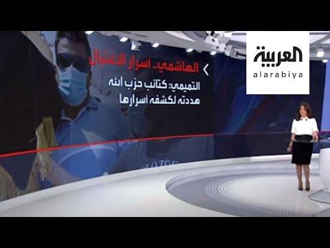 صديق هاشم الهاشمي يكشف سرا جديدا حول اغتياله  - نشر قبل 3 ساعة