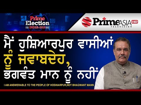 Prime Election (110) || I am Answerable to the People of Hoshiarpur, not Bhagwant Mann