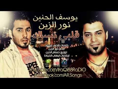 اغنية يوسف الحنين مع نوري الزين كلبي نساك