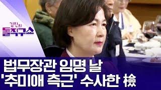 법무장관 임명 날 '추미애 측근' 수사한 檢 | 김진의 돌직구쇼